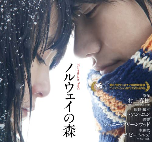 Rinko Kikuchi será Naoko en Norwegian Wood, la película 1